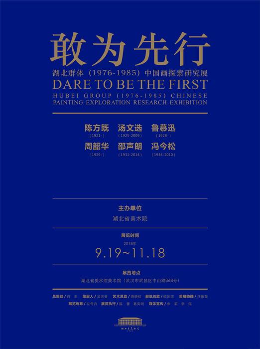 """""""敢为先行""""湖北群体(1976-1985)中国画探索研究展"""