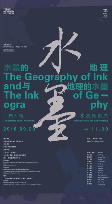 水墨的地理与地理的水墨:十四人新水墨探索展