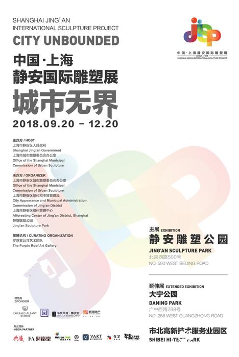 """""""城市无界""""中国·上海静安国际雕塑展"""