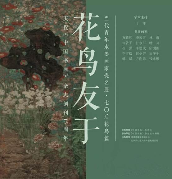"""""""花鸟友于""""当代青年水墨画家提名展·70后花鸟篇"""