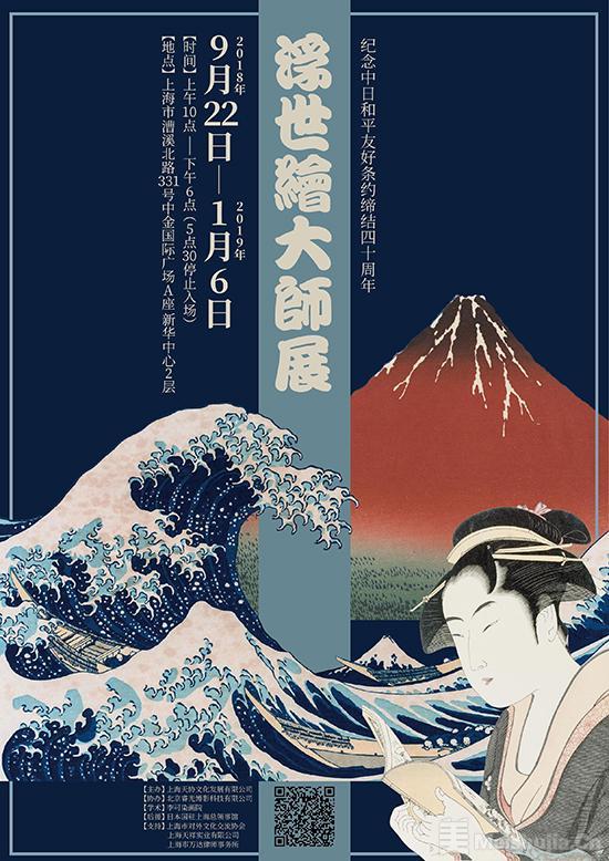 浮世绘大师展-纪念中日和平友好条约缔结四十周年