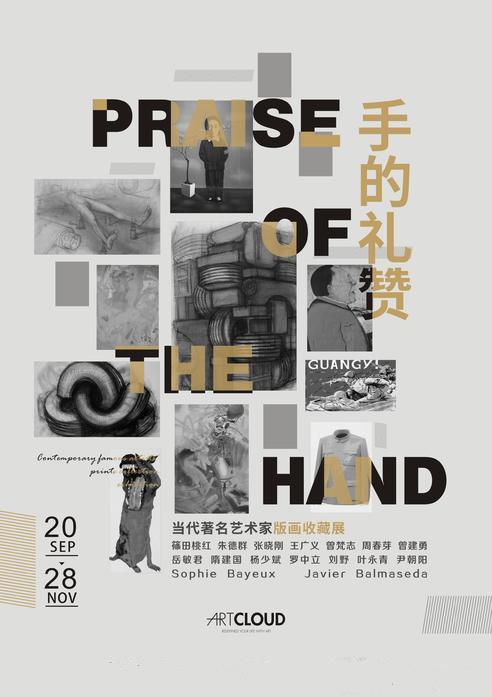 手的礼赞——当代著名艺术家版画收藏展