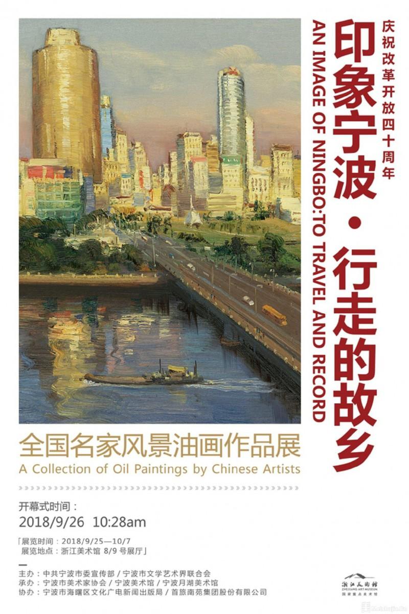 印象宁波·行走的故乡——全国名家风景油画作品展