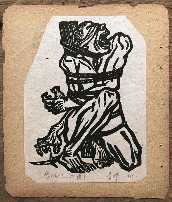 抗战版画在丽水暨近现代名家美术作品邀请展