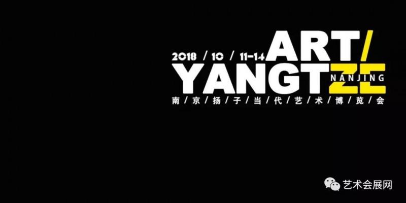 南京扬子当代艺术博览会