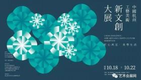 参展 | 2018中国(杭州)工艺美术新文创展