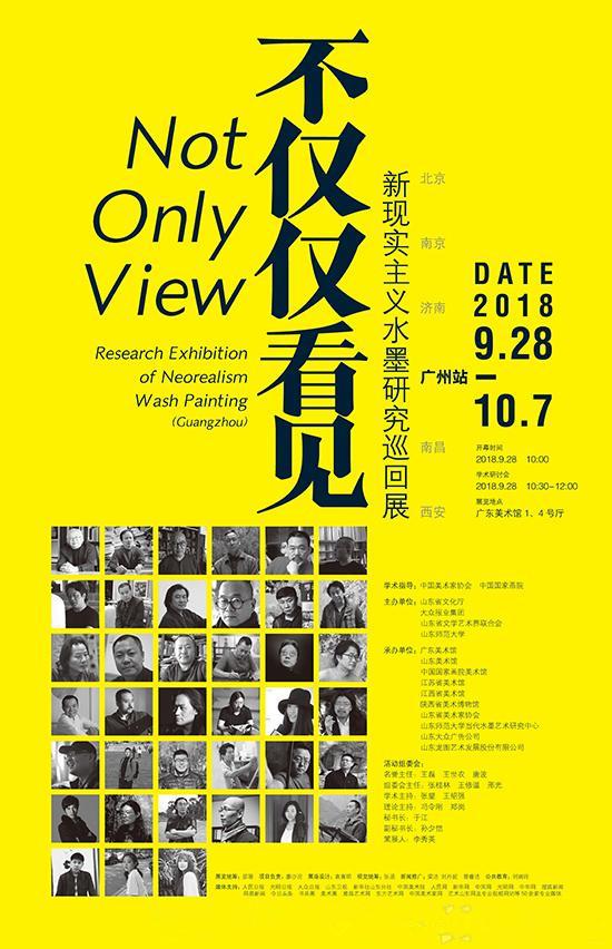 不仅仅看见——新现实主义水墨研究巡回展(广州站)