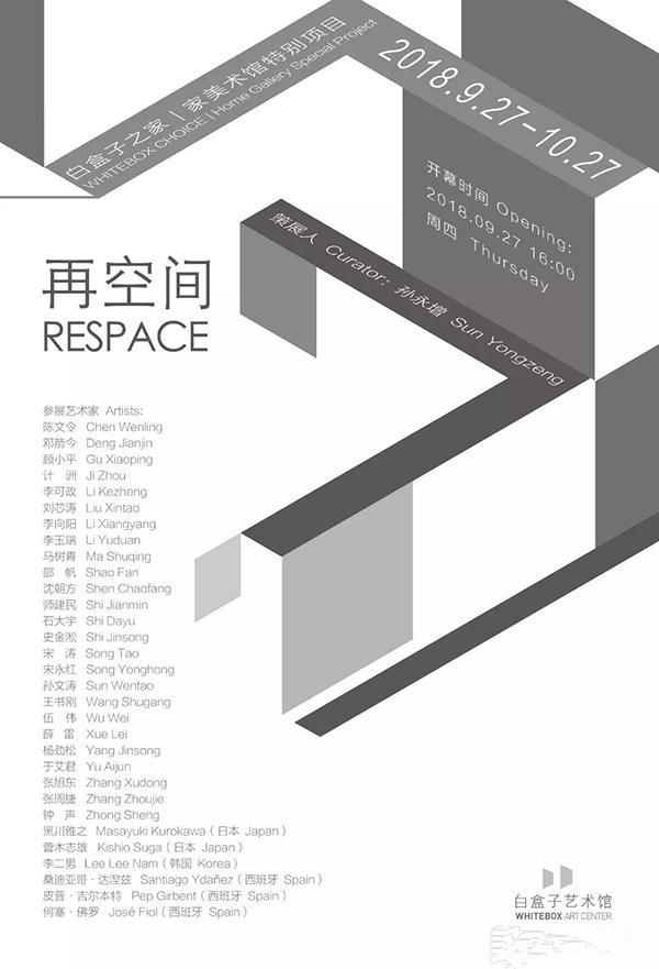 再空间-白盒子之家 家美术馆特别项目