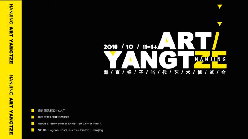 2018年首届南京扬子当代艺术博览会
