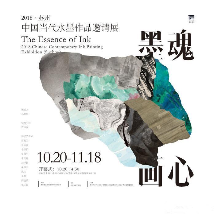 墨魂画心——2018中国当代水墨作品邀请展
