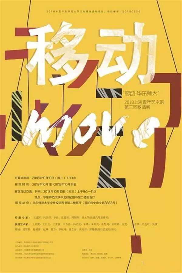 移动-华东师大——2018上海青年艺术家第三回邀请展