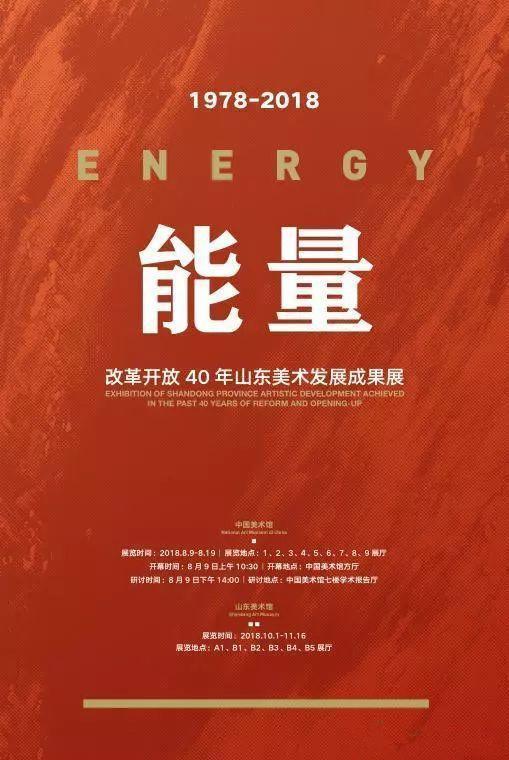 能量——改革开放40年山东美术发展成果展