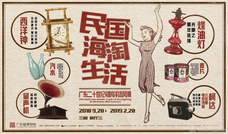 民国海淘生活——广东二十世纪初的洋货风潮