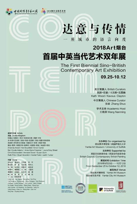 """""""达意与传情·一座城市的语言向度""""2018Art烟台首届中英当代艺术双年展"""