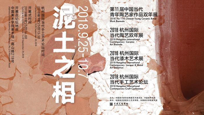 2018杭州国际当代陶艺双年展