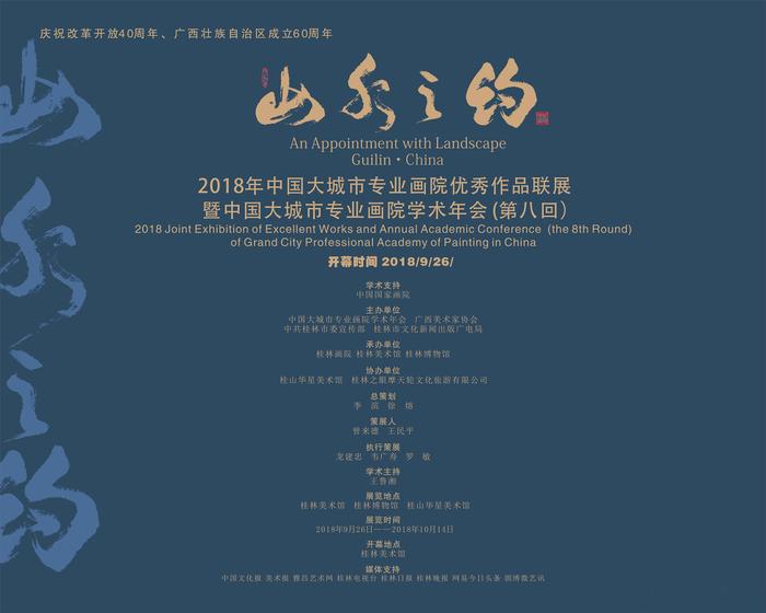 """""""山水之约""""2018年中国大城市专业画院优秀作品联展暨中国大城市专业画院学术年会-第八回"""