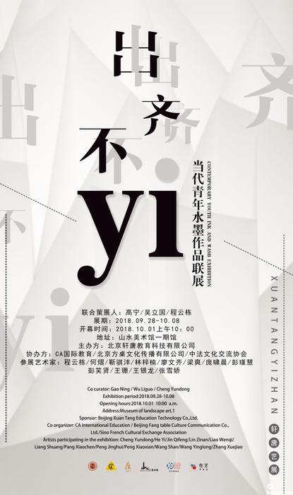 """""""出齐不yi""""当代青年水墨作品联展"""