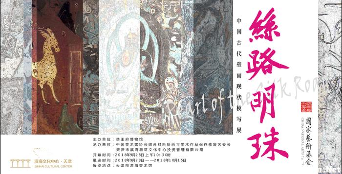 """""""丝路明珠""""中国古代壁画现状模写展"""