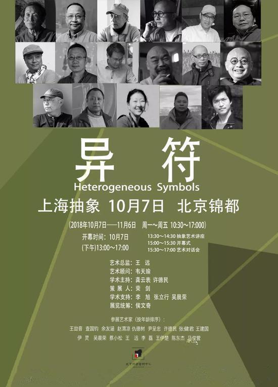 """""""异·符""""2018上海抽象(北京)学术邀请展"""
