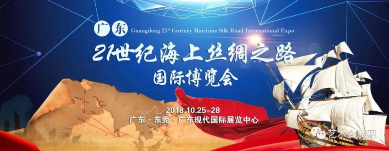 中国·广东21世纪海上丝绸之路国际博览会