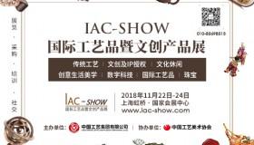 """第四届中国工艺""""致新奖""""创新设计大赛活动公告"""