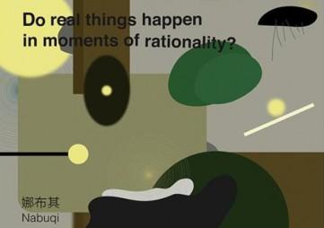 真实发生在事物具有合理性的瞬间吗