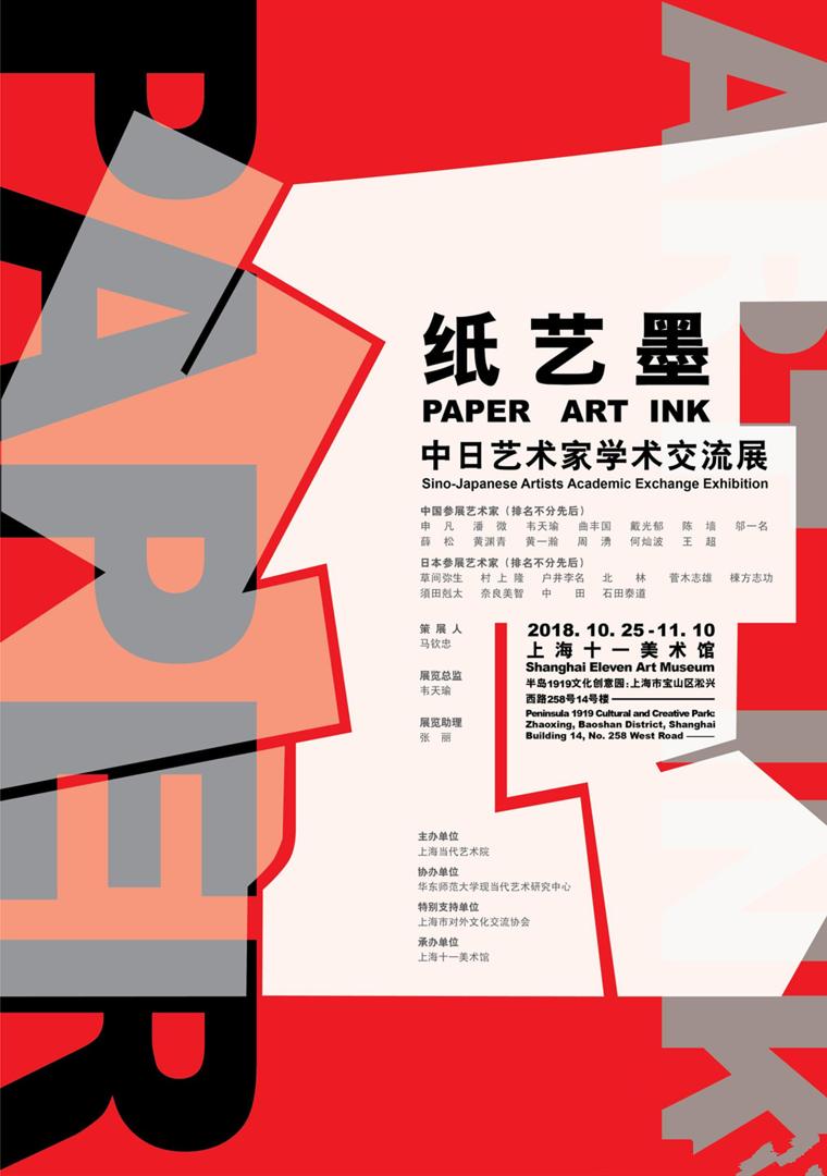 """""""纸 艺 墨""""中日艺术家学术交流展"""