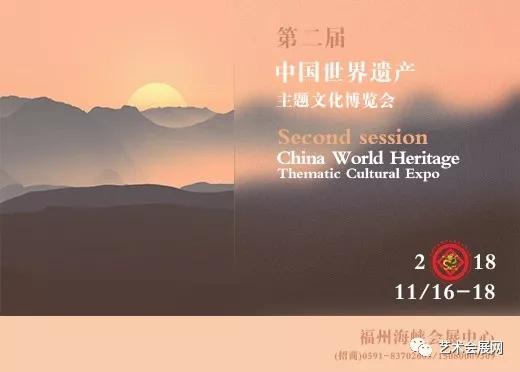 福州世界遗产主题文博会