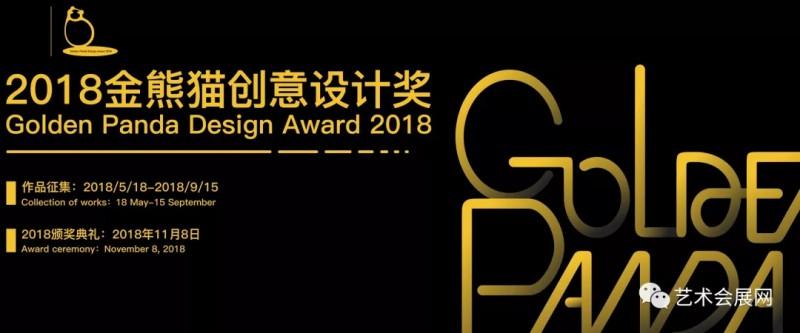 2018第五届成都创意设计产业展览会