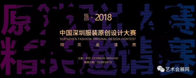 深圳原创设计时装周