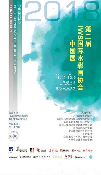"""2018第二届""""IWS国际水彩画协会中国展"""""""