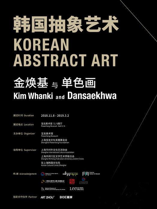 韩国抽象艺术:金焕基与单色画