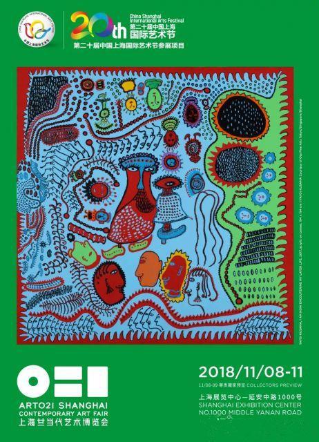 第六届ART021艺术博览会