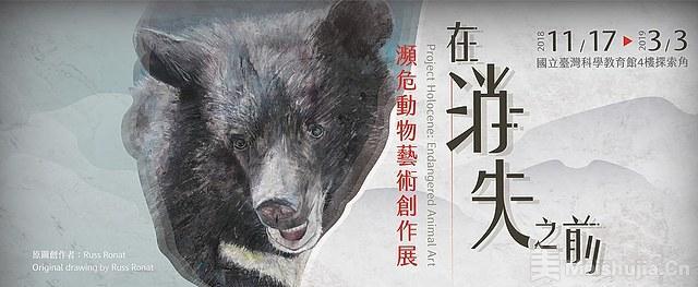 在消失之前:濒危动物艺术创作展