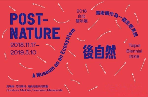 2018台北双年展——后自然:美术馆作为一个生态系统