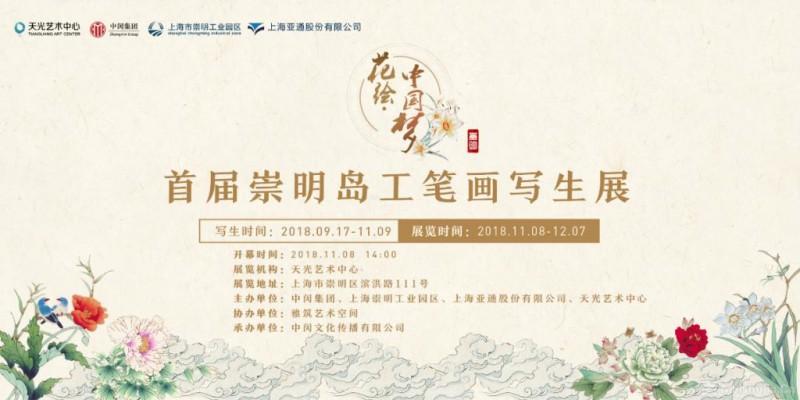 花绘·中国梦--首届崇明岛工笔画写生展