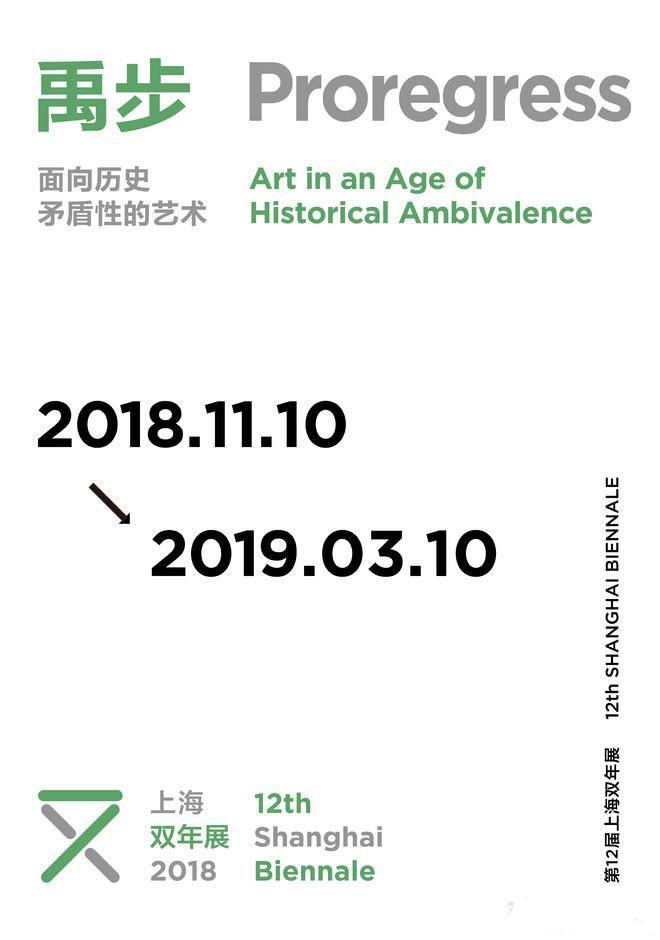 """""""禹步·面向历史矛盾性的艺术""""第12届上海双年展"""