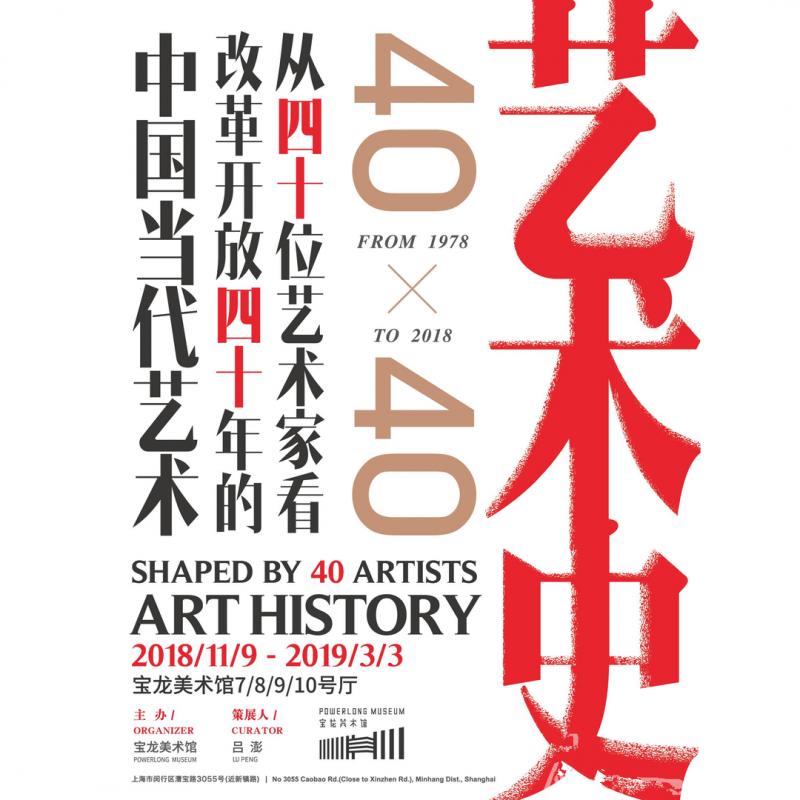 """""""艺术史:40<em></em>x40""""从四十位艺术家看改革开放四十年的中国当代艺术"""