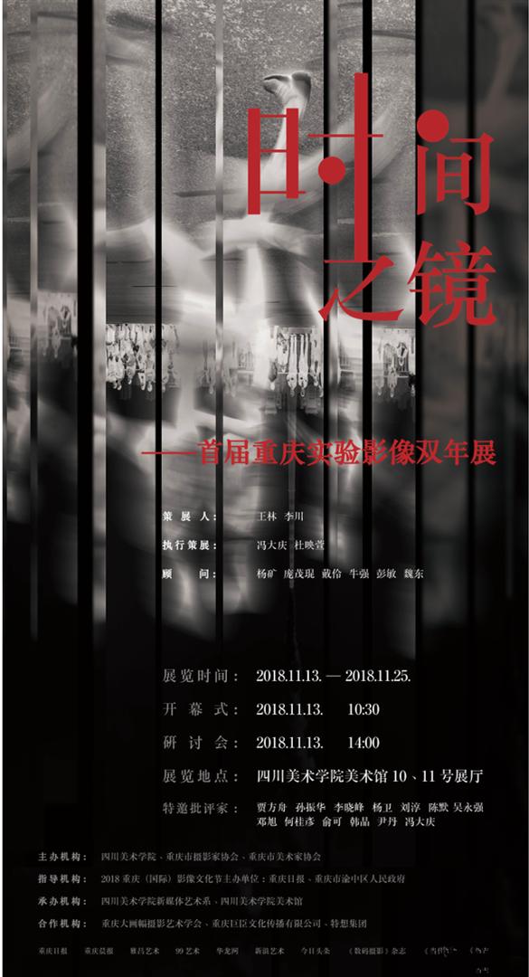 """""""时间之镜""""首届重庆实验影像双年展"""