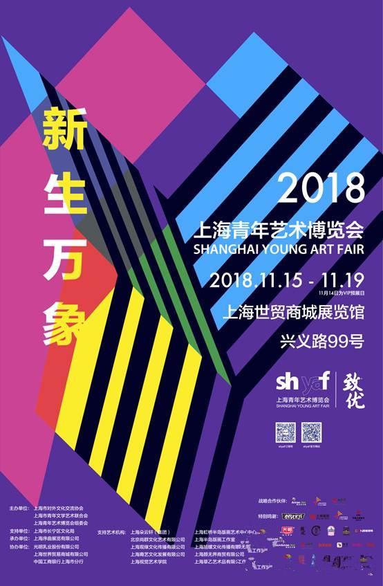"""""""新生万象""""2018(第四届)上海青年艺术博览会"""