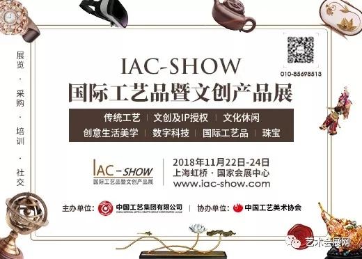 上海工艺文创展