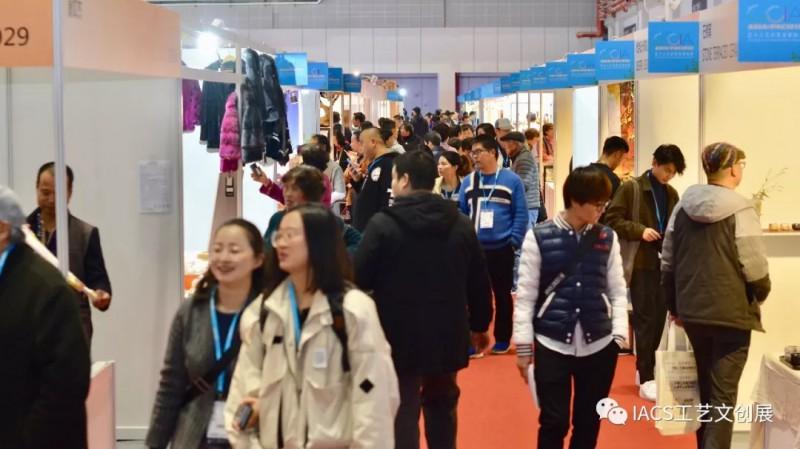 中国工艺集团IACS工艺文创展
