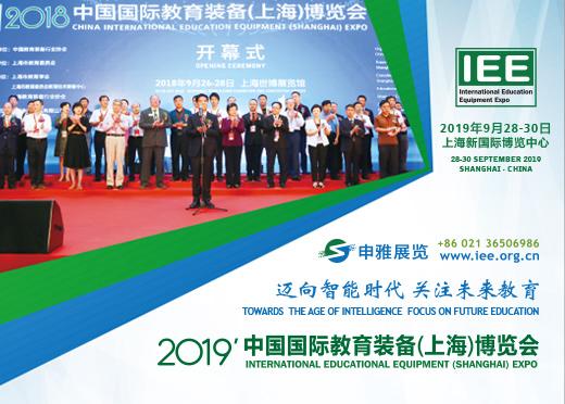 2019中国(上海)教育装备博览会通知函