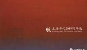 """""""航""""上海当代2019跨年展"""