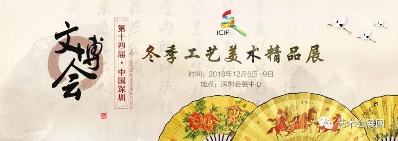 2018第十四届文博会冬季工艺美术精品展