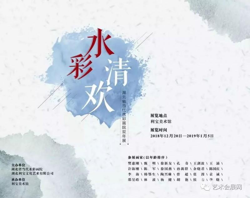艺术会展 | 12月下旬艺术展览信息