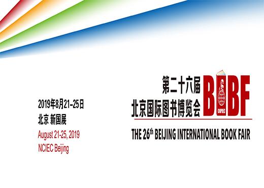 第26届北京国际图书博览会