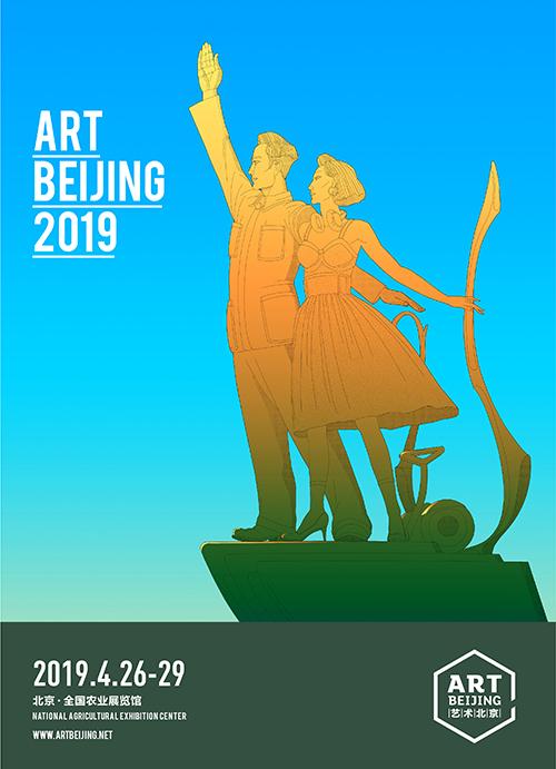 艺术北京2019