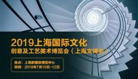 艺术会展   13大展区亮相2019上海国际文化创意及工艺美术博览会