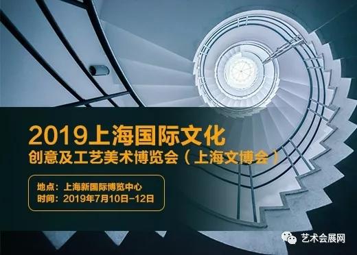 艺术会展 | 13大展区亮相2019上海国际文化创意及工艺美术博览会